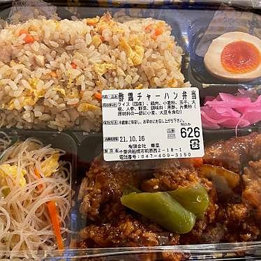 点心・惣菜 KASEIのundefinedに実際訪問訪問したユーザーunknownさんが新しく投稿した新着口コミの写真