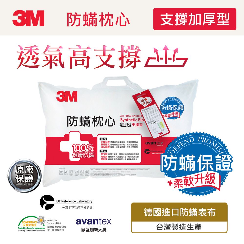 【3M】 防蹣枕心-支撐型(加厚版)