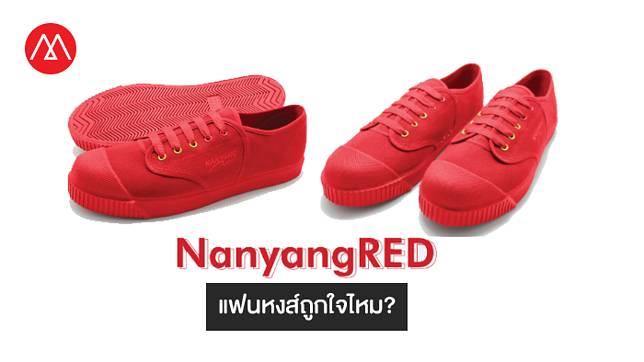 ถูกใจไหม?  NanyangRED หลังปล่อยทีเซอร์ให้ 'แฟนหงส์' ลุ้นมานาน