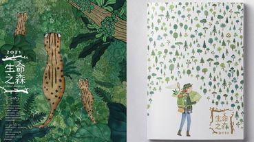 林務局2021月曆續邀種籽設計操刀!「生命之森」訴說山林生命間的美妙關係