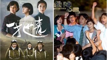 看《一把青》一箱面紙不夠擦淚!3 部由小說改編成的經典台灣電視劇