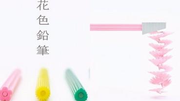 超療癒文具!日本推出美麗「花色鉛筆」 讓你削鉛筆時宛如在欣賞花朵飄落!