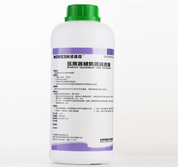 包郵醫學器械防銹潤滑油防銹潤滑劑 手術器械和牙科器械 防銹劑