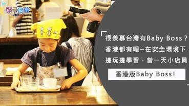香港版Baby Boss!體驗當一天小店員,有趣地邊玩邊學貼近日常生活~建立小孩的自信