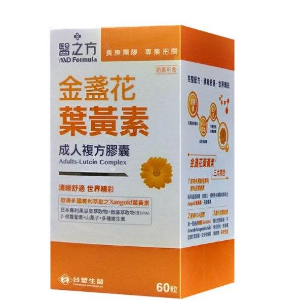 【小資屋】台塑生醫 醫之方成人金盞花葉黃素複方膠囊(60錠 /瓶)效期:2021.9