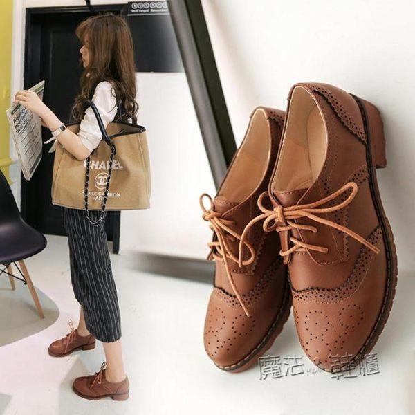 牛津鞋 英倫風復古單鞋女粗跟學生牛津鞋雕花布洛克大碼女鞋 魔法鞋櫃