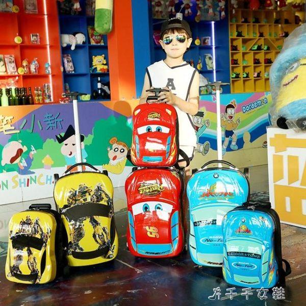 兒童拉桿箱男孩18寸卡通旅行箱寶寶汽車行李箱可坐可騎皮箱拖拉箱YXS