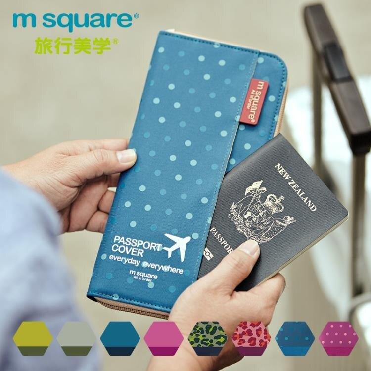 m square護照包證件夾旅行機票多功能男女出國證件袋韓國日本潮牌 (pink Q 時尚女裝)