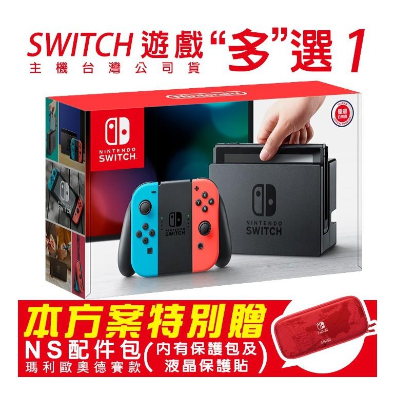 【NS】Nintendo Switch 主機【電光藍/電光紅】搭配遊戲 多 選1附NS奧德賽版配件包(保護包+液晶保護貼)#普雷伊 #SWITCH #NS #任天堂 #nintendoswitch #