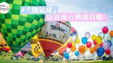 暑假好去處!「2017臺灣國際熱氣球嘉年華」~全世界活動期程最長的熱氣球活動!