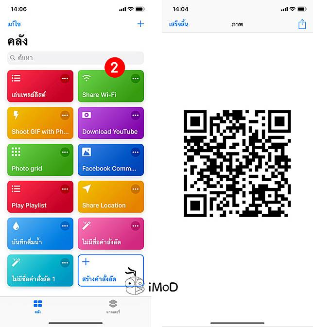 Share Wi Fi By Qr Code With Shortcuts Ios 12 2