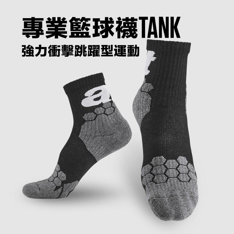 專業籃球襪 TANK「毛圈增厚」結合「8 字鎖護踝」,台灣唯一經由NTNU LAB 運動科學實驗室研發籃球襪款