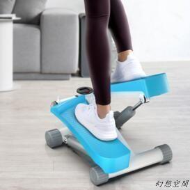 踏步機 踏步機家用女減肥多功能瘦腿腳踏小型運動健身器材瘦身踩踏登山機