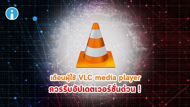 VLC Media Player ปล่อยอัปเดตแล้ว หลังพบรูรั่วอันตรายที่แฮกเกอร์สามารถใช้โจมตีผู้ใช้ได้