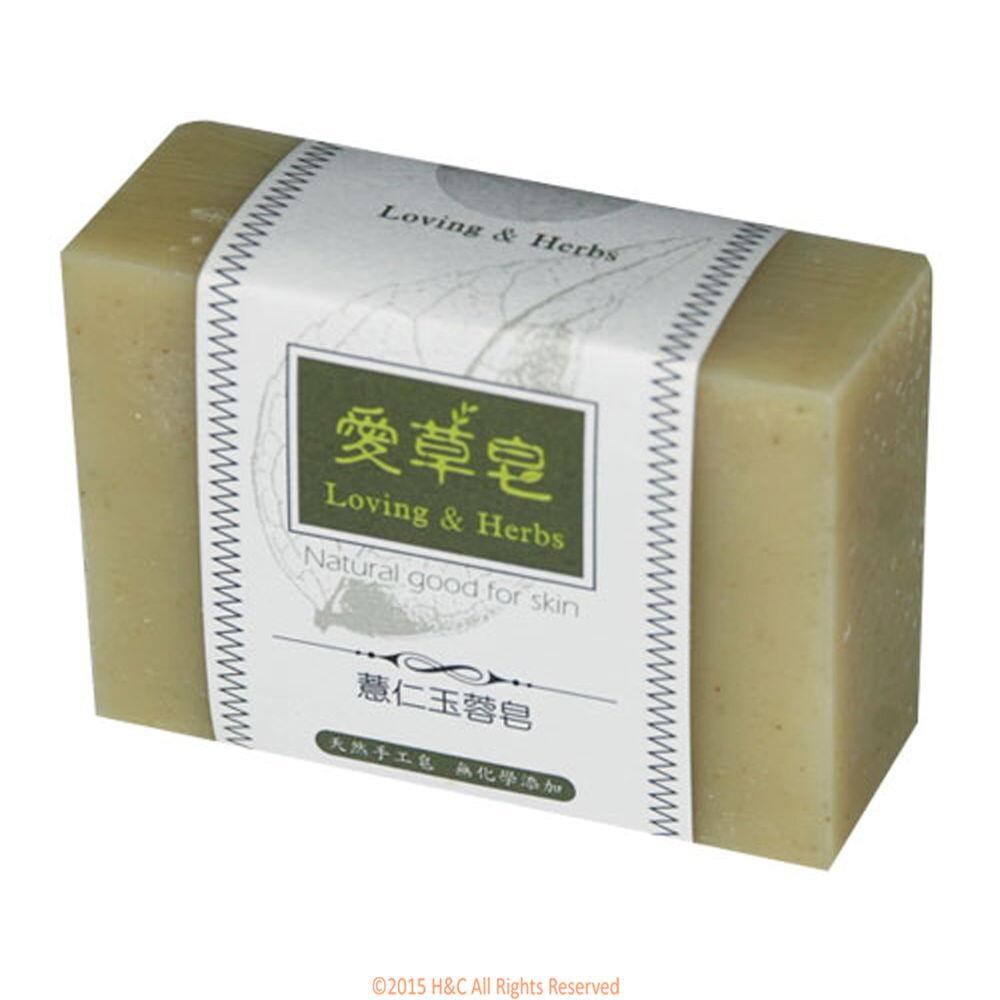 【台灣製愛草皂】薏仁玉蓉手工皂(全身/無精油)