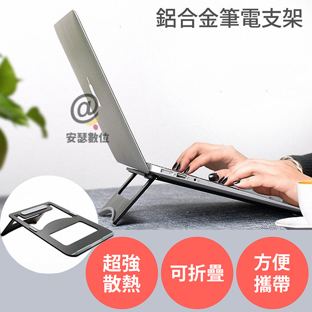 尺寸:22.5*22.5*8cm 重量:380g 厚度:0.4cm 適用:15吋以內筆電、平板