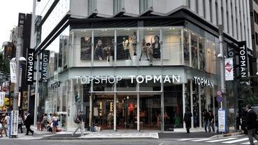 市場情報 / TOPSHOP 展開日本市場退出計畫?