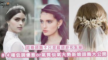 結婚頭飾不只是戴頭紗和紮辮!4種大勢新娘頭飾大公開,低調優雅or氣質仙氣你會怎麼選~