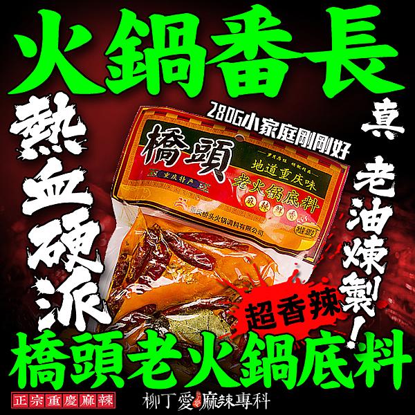 第一次吃到重慶火鍋的感動,真的現在回想,覺得這世界上怎麼會有這樣偉大的發明。到底是哪個變態想出來啊!