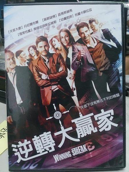 影音專賣店-F13-074-正版DVD*電影【逆轉大贏家】-丹尼爾布爾*路易斯赫馬