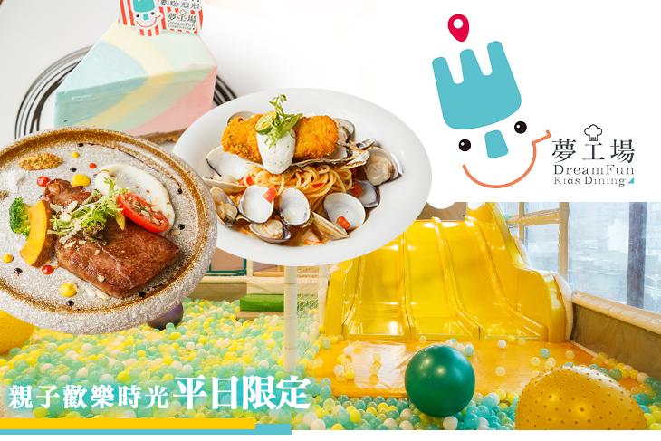 【桃園】夢工場親子主題餐廳 #GOMAJI吃喝玩樂券#電子票券#美食餐飲