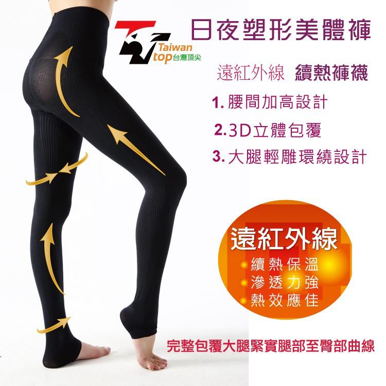 台灣頂尖-遠紅外線塑型美體褲(3雙組),超彈力塑型保暖褲,九分褲襪.踩腳收腹提臀褲襪