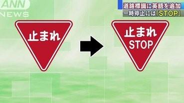 迎接東京奧運,「止まれ」牌加英文