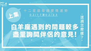 【02/17-02/23】十二星座每週愛情運勢 (上集) ~白羊座遇到的問題較多,盡量徵詢另一伴的意見!