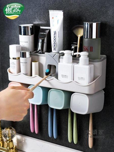 牙刷架 牙膏牙刷置物架免打孔壁掛式衛生間浴室牙缸牙杯架漱口杯洗漱套裝 1色