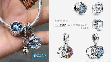 絕美水藍冰雪寶石!PANDORA推出《冰雪奇緣2》聯名串飾,讓雪寶在你手碗跳舞~