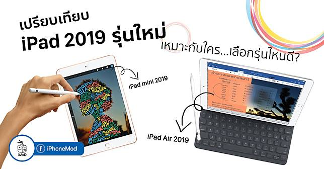 How To Choose Ipad 2019 Ipad Mini Ipad Air Cov