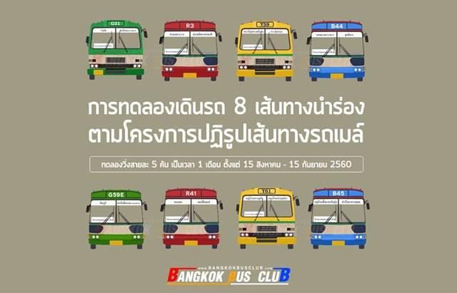 ขสมก.เปิดเส้นทางรถเมล์ปฏิรูป 8 สาย ฉบับเข้าใจง่ายๆ