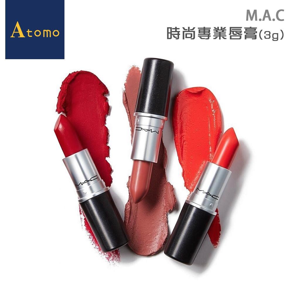 ◆專業彩妝權威 ◆全系列已擁有多達7個質地、超過200種色選 ◆M·A·C最具指標的產品 ◆唇膏界王者 ◆全球每秒鐘就能賣出一支 品 牌:MAC 商品名稱:MAC 時尚專業唇膏(3g) 色號規格:水漾