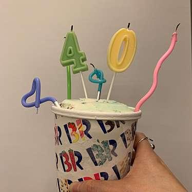 サーティワンアイスクリーム 川崎ダイス店のundefinedに実際訪問訪問したユーザーunknownさんが新しく投稿した新着口コミの写真