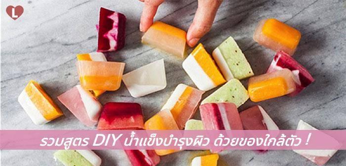รวมสูตร DIY น้ำแข็งบำรุงผิว ด้วยของใกล้ตัว! | Ladyissue Magazine | LINE  TODAY