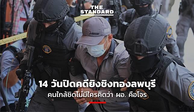 14 วันปิดคดียิงชิงทองลพบุรี คนใกล้ชิดไม่มีใครคิดว่า ผอ. คือโจร