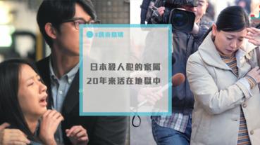日本殺人犯女兒的自白:「無法逃過內心的譴責,有如活在地獄之中。」