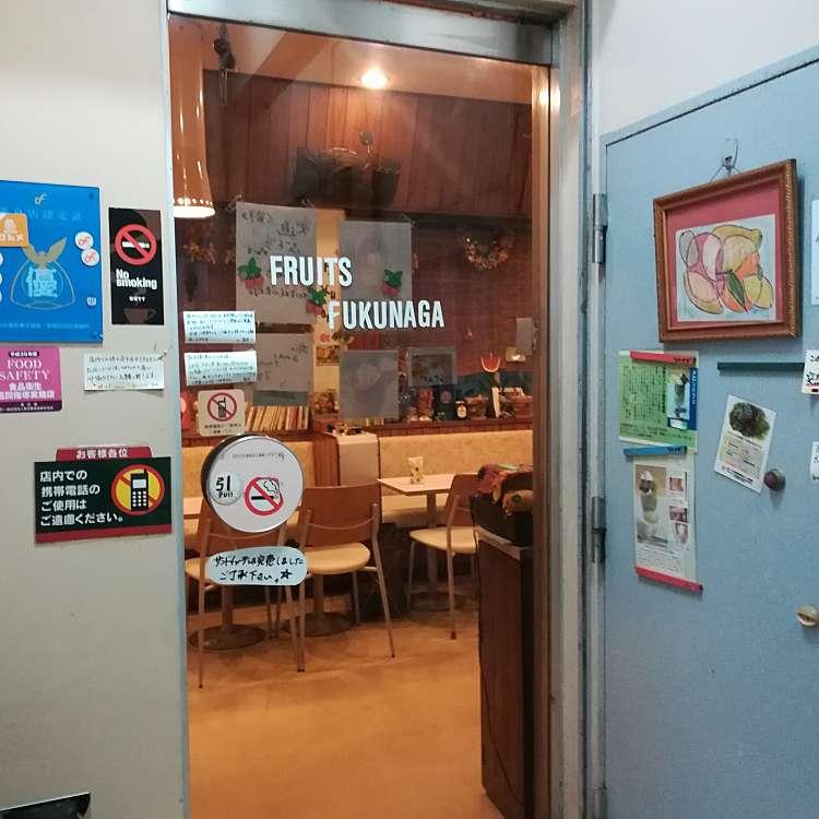 実際訪問したユーザーが直接撮影して投稿した四谷カフェフルーツパーラーフクナガの写真