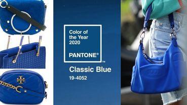 「經典藍」是優雅自信女人的代表!2020 年度色 Classic Blue 20 款平價質感包包推薦