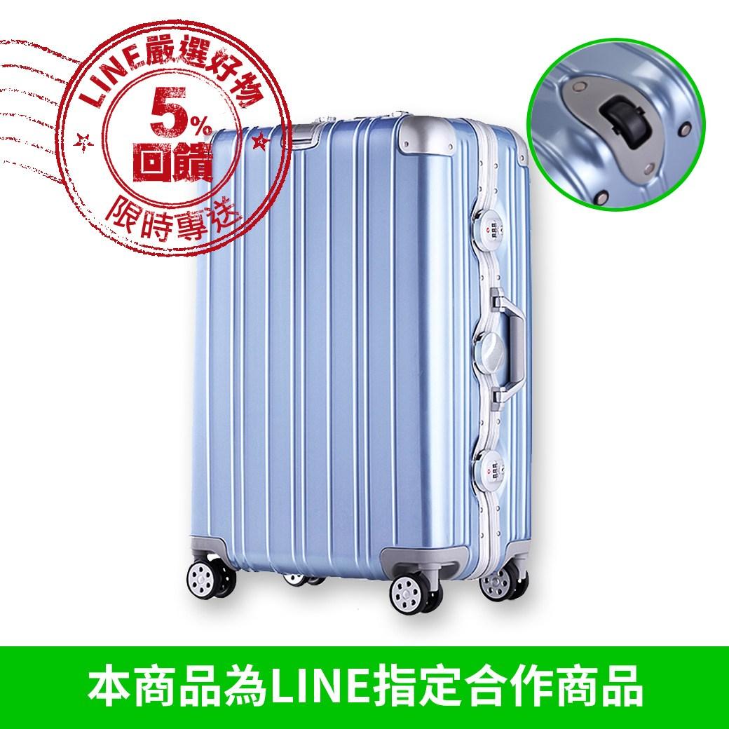 *全球唯一無過失保固*【奧莉薇閣】 PC 金屬鋁框行李箱 - 無與倫比的美麗系列 ( 26吋 $3680,29吋 $3980 )