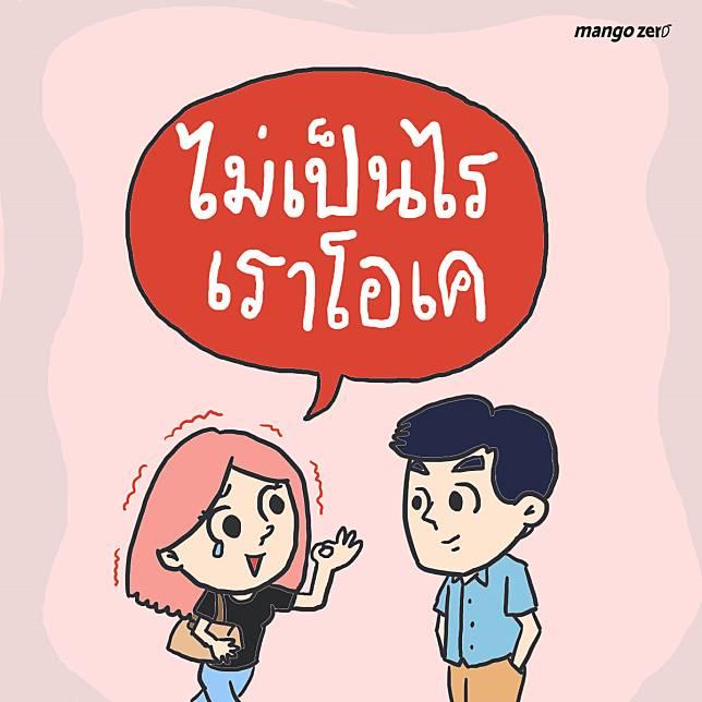 12 ประโยคที่คนชอบโกหก จนอาจถูกจับโป๊ะได้!