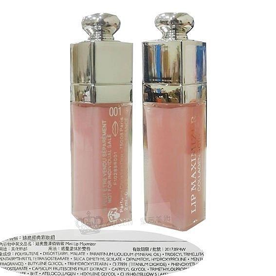 Dior 迪奧豐漾俏唇蜜2ml(全新)百貨公司專櫃貨