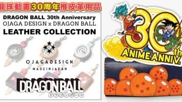 龍珠動畫30周年推皮革用品