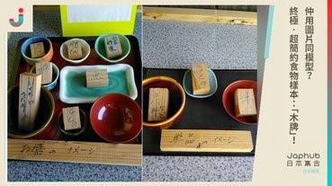 仲用圖片同模型終極‧超簡約食物樣本「木牌」
