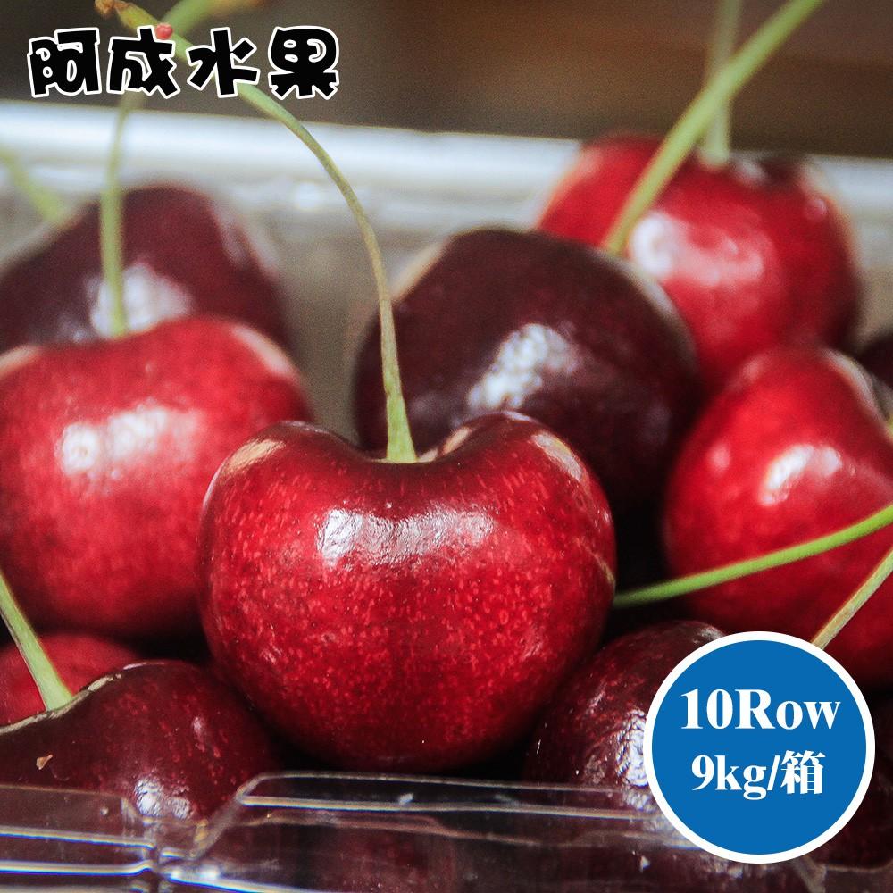 【阿成水果】美國空運華盛頓西北櫻桃(10Row/9kg/箱)