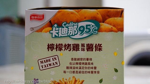 卡廸那95℃北海道檸檬烤雞風味薯條
