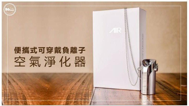 【生活小物】便攜式可穿戴負離子空氣淨化器