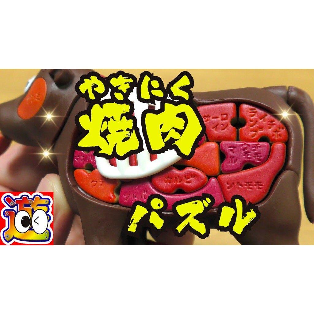 【預購】MEGAHOUSE (新) 買一頭牛!特選燒肉 牛肉 変色立體拼圖 解體拼圖 解剖 半剖 桌遊【星野日本玩具】