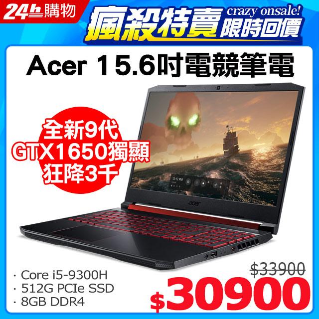 限時價$309009代i5窄邊xGTX1650獨顯x512G大容量★狂降3千處理器:Intel Core i5-9300H記憶體:8 GB DDR4硬碟:512GB PCIe NVMe SSD顯卡:N