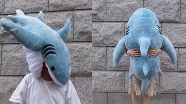 還只知道養 IKEA 鯊魚?這款「會咬人的鯊魚抱枕」才是真正的狠角色!